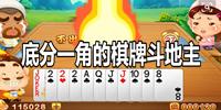 底分一角的棋牌斗地主-2020底分0.1的斗地主棋牌游戏合集