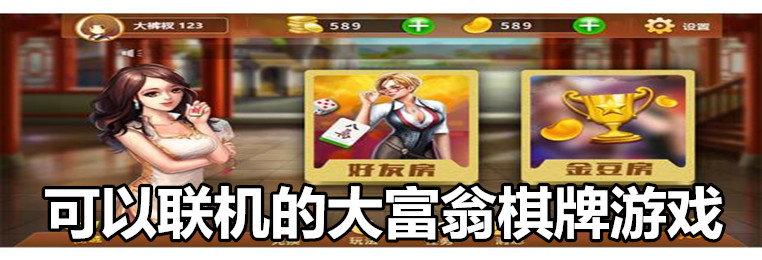 可以联机的大富翁棋牌游戏