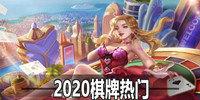 2020棋牌热门游戏大全-2020棋牌热门游戏合集