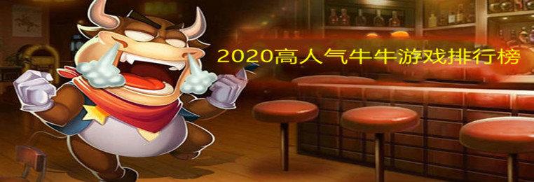 2020高人气牛牛游戏排行榜-2020最火爆的牛牛游戏大全