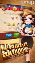 西元红河棋牌最新安卓版