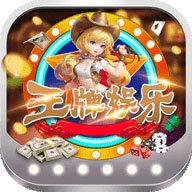王牌娱乐app老版本
