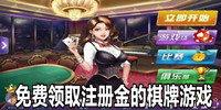 免费领取注册金的棋牌游戏排行-新人可领取注册金棋牌游戏合集