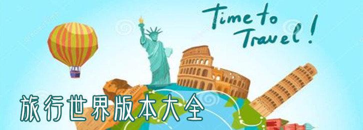 旅行世界手游-旅行世界赚钱版-旅行世界版本大全