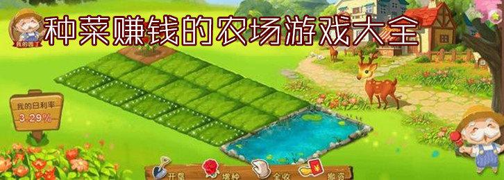 种菜赚钱的农场游戏大全-农场种菜赚钱游戏下载