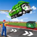 飞行垃圾车模拟驾驶