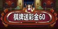 棋牌送真金60游戏大全-免费送60真金的棋牌-可以送60真金的棋牌游戏排行