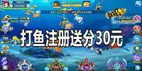 打鱼体验送分30元游戏排行-打鱼体验送分30元可兑换游戏合集