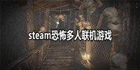 steam恐怖多人联机游戏