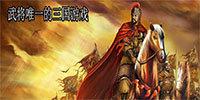唯一武将的三国游戏合集-全服唯一名将的三国游戏下载