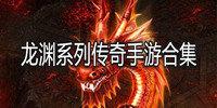 龙渊系列传奇手游合集-龙渊传奇手游大全-2020最受欢迎的龙渊传奇版本推荐