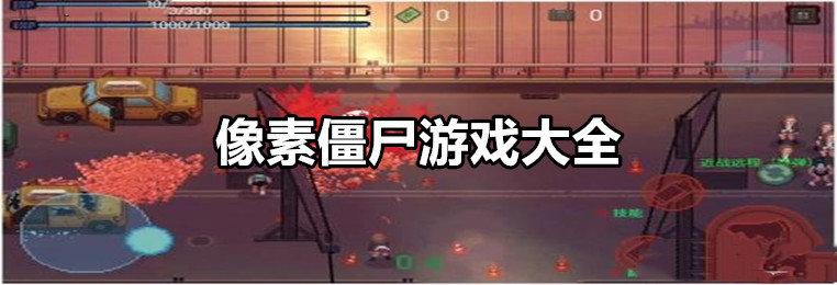 像素僵尸游戏推荐-2020像素僵尸生存游戏合集