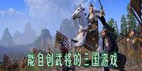 能自创武将的三国游戏大全-可以自建武将的三国类游戏推荐