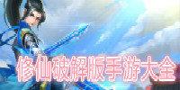 修仙破解版手游大全-修仙破解版手游下载-破解的仙侠类游戏合集