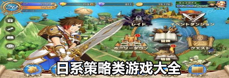 日系策略类游戏推荐-2020日系幻想策略类游戏合集