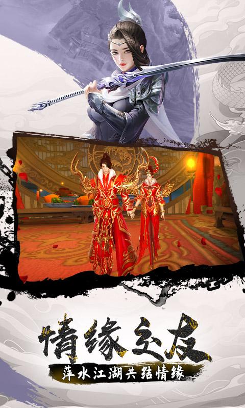 幻剑情缘三生三世