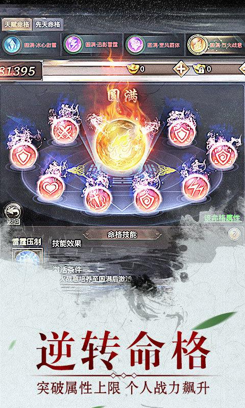 幻剑情缘梦幻版