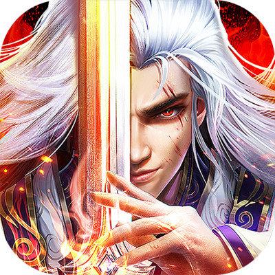 新苍穹之剑官网版