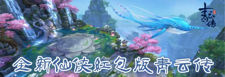 全新仙侠红包版青云传手游合集-全新仙侠红包版青云传游戏大全