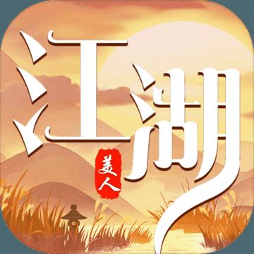 美人江湖无限元宝版