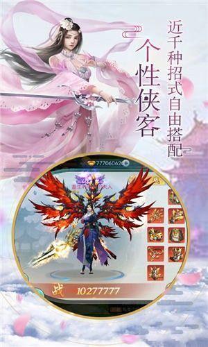 剑舞九天剑灵诀红包版