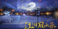 江湖风云录所有版本下载-江湖风云录所有武功秘境获得方法-江湖风云录手游版本大全
