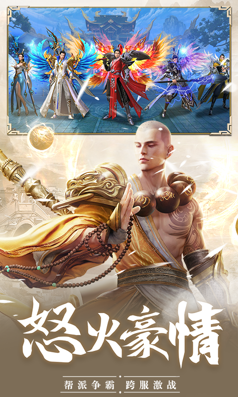 剑指玄天游戏红包版