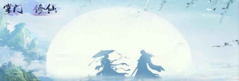 掌门修仙题材的仙侠游戏-当掌门的养成类仙侠手游-以掌门身份修仙的游戏