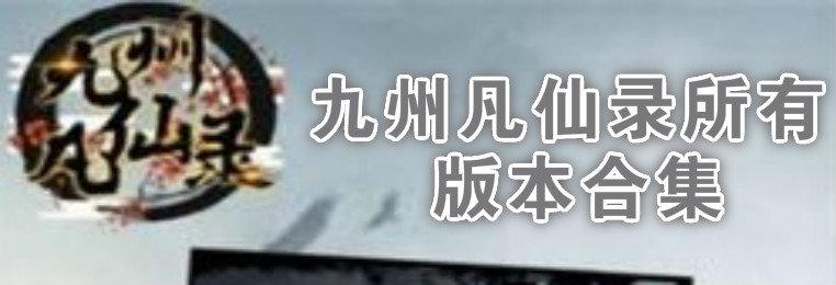 九州凡仙录所有版本合集-九州凡仙录双修版福利版下载-九州凡仙录手游版本大全