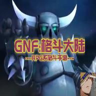 GNF格斗大陆
