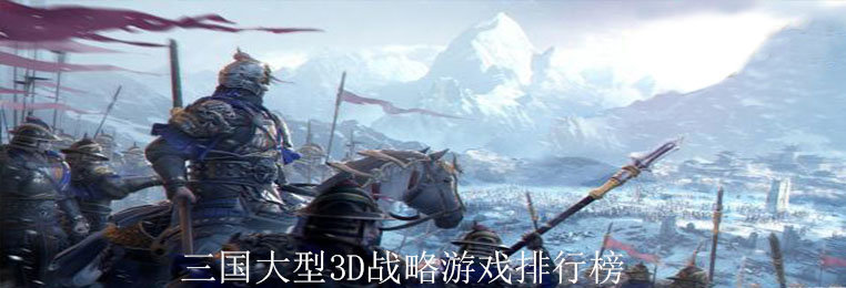 三国大型3D战略游戏排行榜-2020最好玩的三国大型3D战略游戏