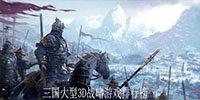 三国大型3D战略游戏排行榜