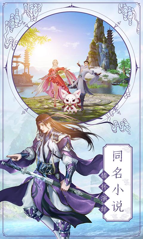 梦幻仙姬红包版游戏
