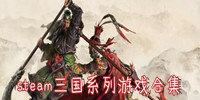 steam三国系列游戏合集