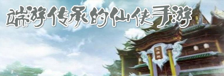 玩法传承端游的仙侠手游-完美传承端游经典玩法的仙侠游戏合集