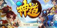 神道手游激活码大全-2020永久激活码游戏神道版本合集-神道手游所有版本下载