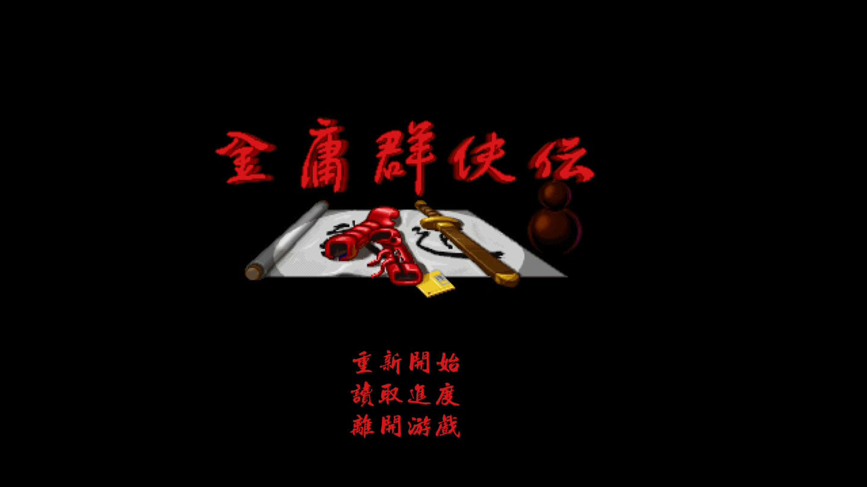 金庸群侠传A破解版