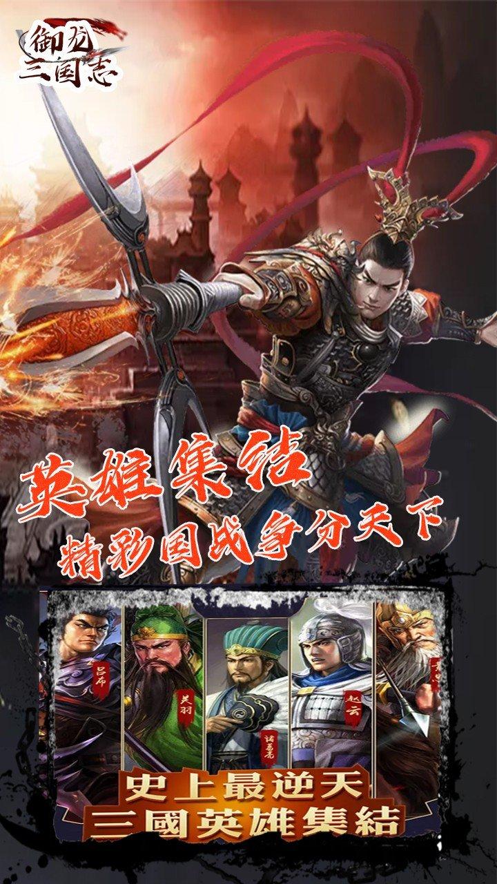 御龙三国志超v版