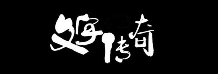 纯文字传奇手游合集-纯文字传奇手游推荐-2020最火爆的文字传奇手游