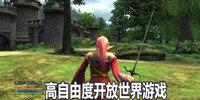 高自由度开放世界游戏