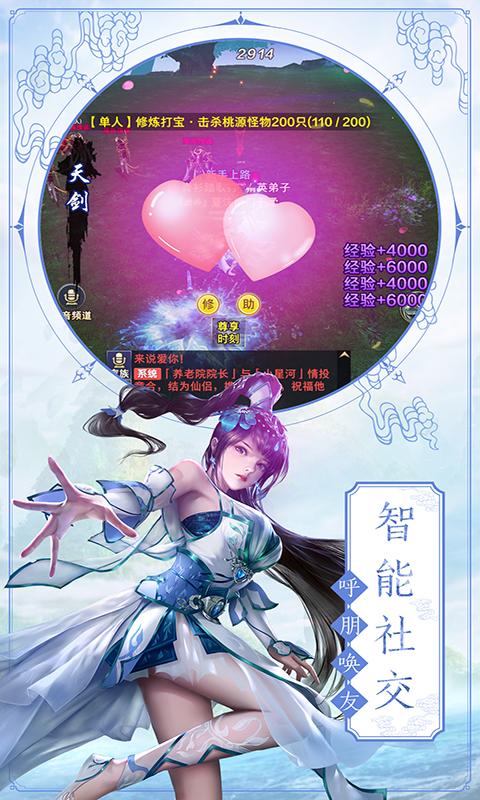 凤年传红包官网版