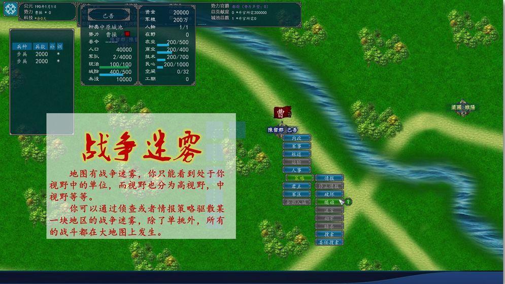 中华三国志最新版
