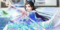 花妖记手游所有版本下载-花妖记游戏兑换码大全-花妖记手游戏攻略合集