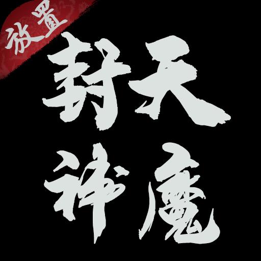 封天神魔文字游戏官网版
