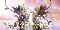 妖妖灵记手游所有版本-妖妖灵记手游红包版下载-妖妖灵记手游版本大全
