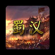 蜀汉宏图最新版