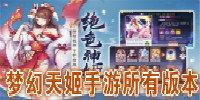 梦幻天姬手游所有版本-梦幻天姬礼包兑换码大全-梦幻天姬版本合集