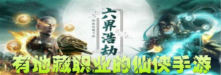 有地藏职业的仙侠手游-地藏题材仙侠手游大全-正版有地藏职业的仙侠游戏合集