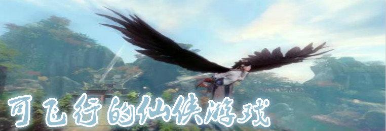 可飞行的仙侠游戏-可以自由飞行的仙侠手游大全