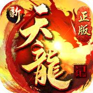 新天龙记官网版